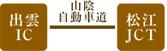 出雲ICー<山陰自動車道>ー松江JCT