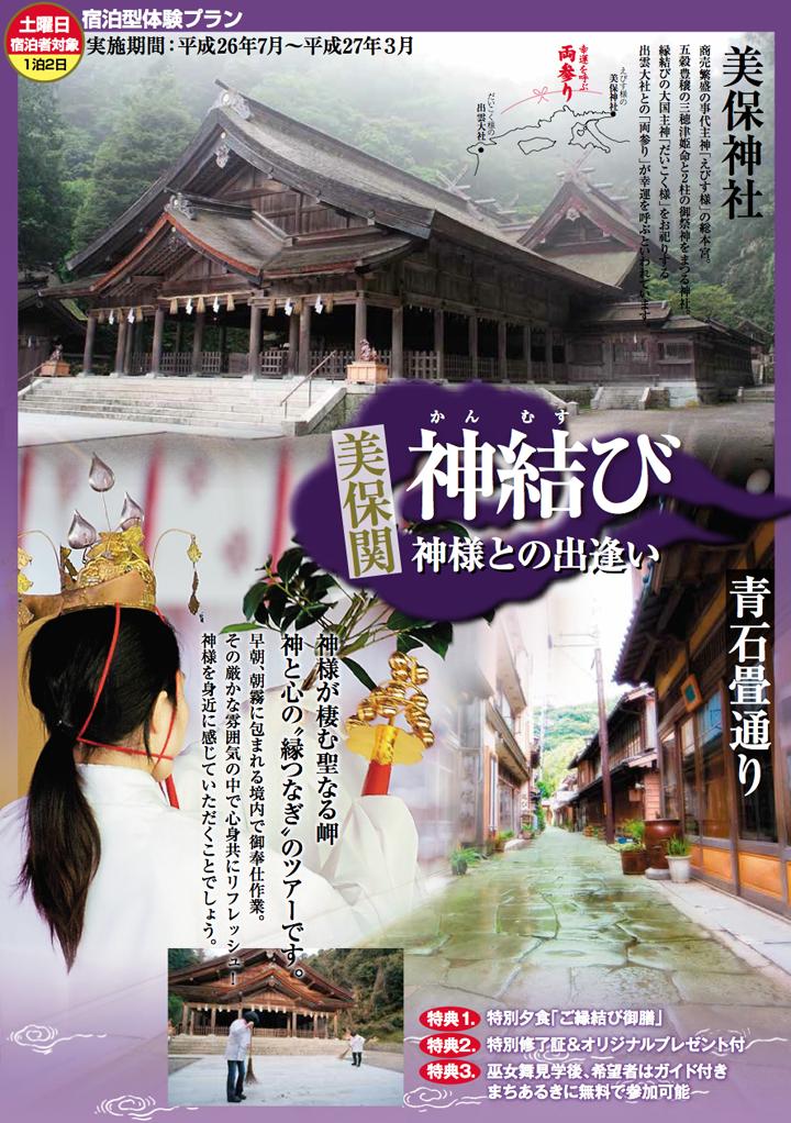 美保関神結び2014_1
