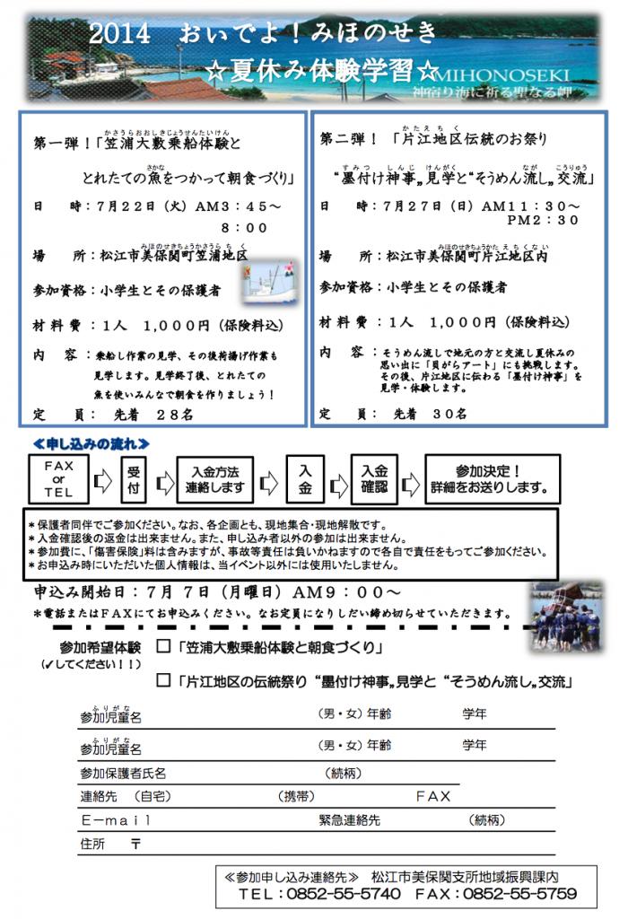 taiken2014