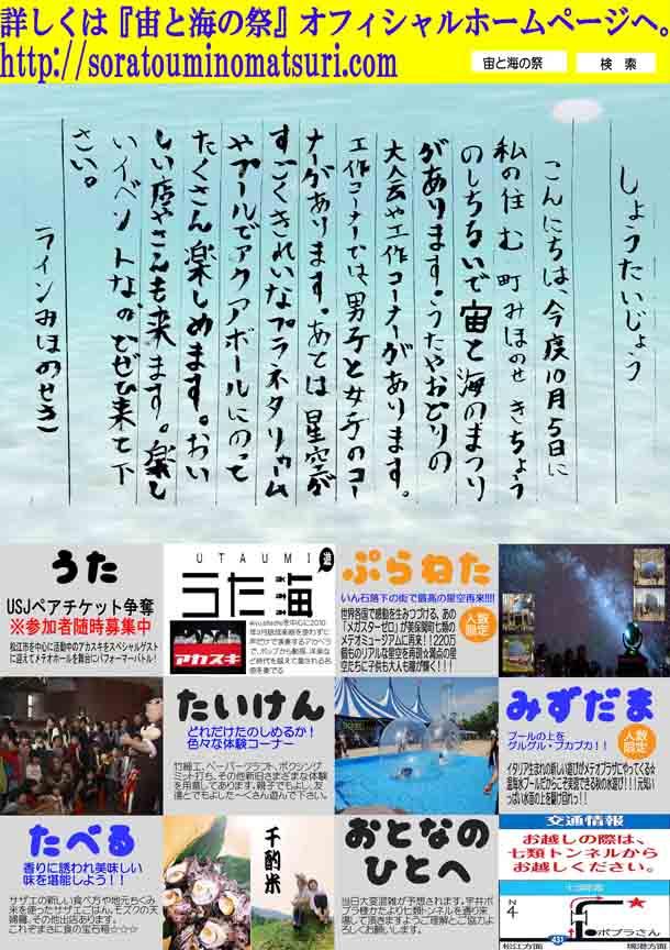soraumi2014_f_610