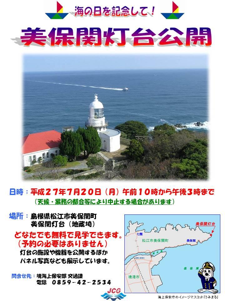 27.7.20ポスター(美保関一般公開)
