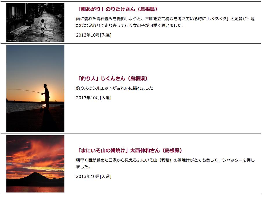 スクリーンショット 2013-11-14 13.07.06