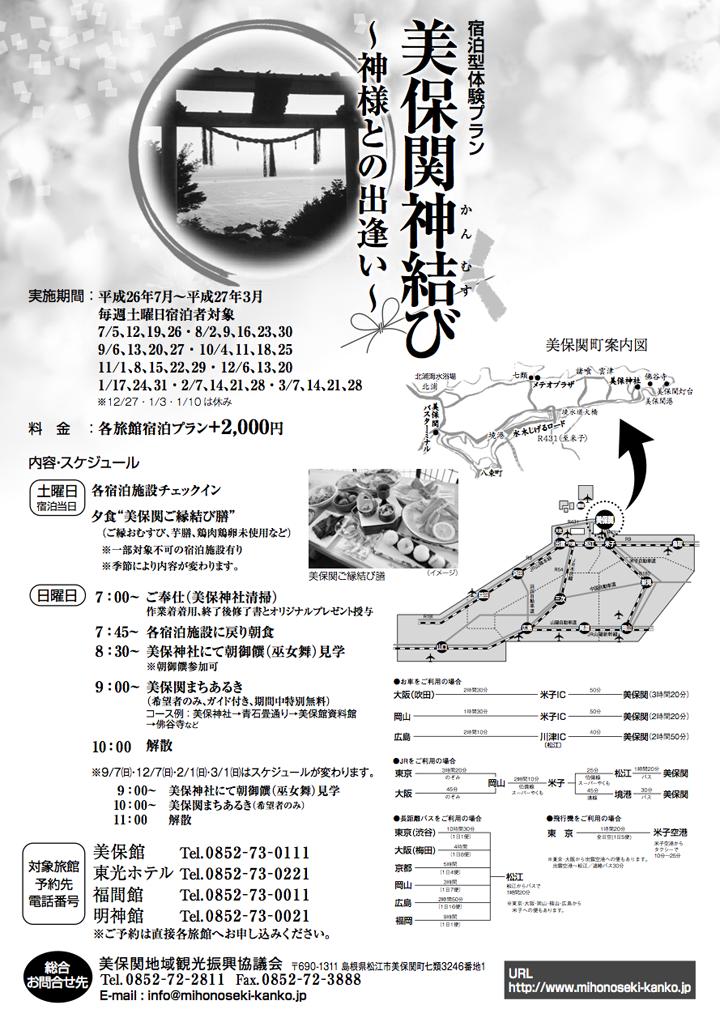 美保関神結び2014_2