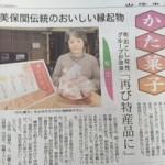 20150513山陰中央 かた菓子記事